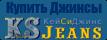 Отдел джинсовой одежды в Барнауле
