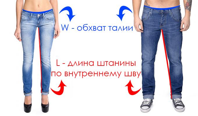Как подобрать размер джинсов