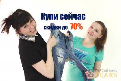 Распродажа, скидки до 70 %